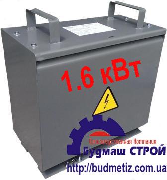 Трансформатор ТСЗИ-1.6 кВт